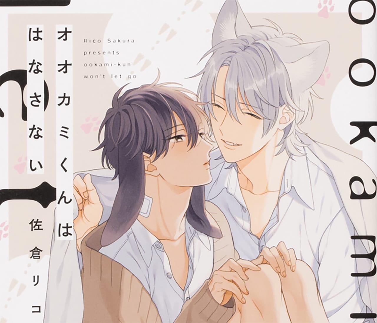 佐倉リコ「オオカミくんははなさない」2021年3月15日発売!
