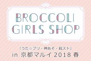 「ブロッコリーガールズショップ」 in 京都マルイ2018春 6/7-6/10 開催!!