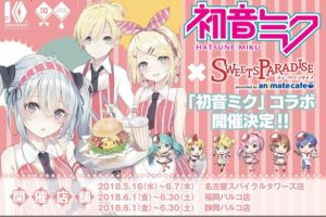 初音ミク × スイパラ名古屋 5.16を皮切りに福岡/静岡 6.1-6.30 追加開催!!