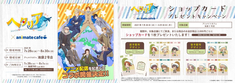 ヘタリア × アニメイトカフェ池袋 7月28日よりコラボ開催!
