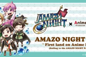 AMAZO NIGHT × アニメプラザ池袋 8/16-9/2 コラボカフェ開催!!