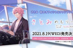 すとぷり「さとみめもりー」初の公式ファンブック 8月19日発売!