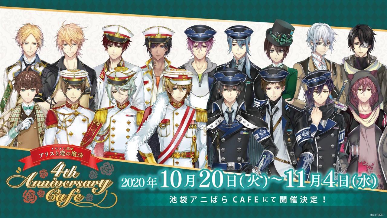 イケメン革命アリスと恋の魔法×アニぱらカフェ池袋10.20-11.4コラボ開催
