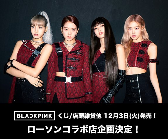 BLACKPINK × ローソン全国 12.3より限定グッズ & ブルピンくじ登場中!