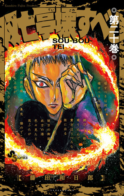 藤田和日郎「双亡亭壊すべし」最新刊20巻 2021年1月18日発売!