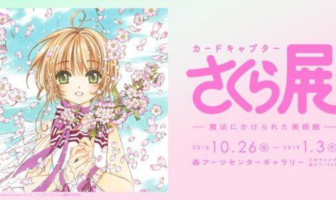 カードキャプターさくら展 10/26-1/3 六本木 森アーツにて開催決定!!