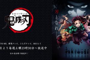 鬼滅の刃 限定グッズ in コミックマーケット96(コミケ) にて8.12まで発売!!