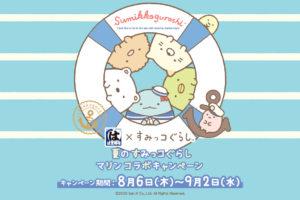 すみっコぐらし × はま寿司全国 8.6-9.2 マリンコラボキャンペーン開催!