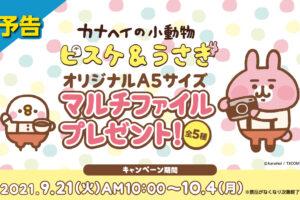 カナヘイ × ファミリーマート 9月21日より描き下ろしグッズ登場!