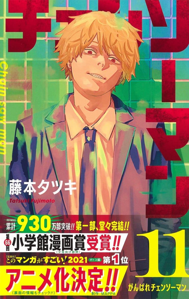 藤本タツキ「チェンソーマン」最新刊 第11巻 2021年3月4日発売!