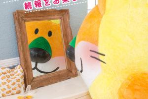 ギンビス「たべっ子どうぶつ」一番コフレ 5月下旬よりファミマ等で発売!