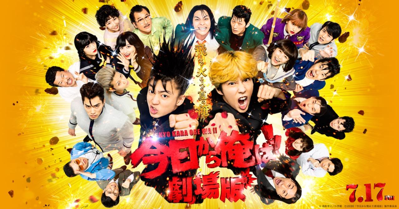 実写映画「今日から俺は!! 劇場版」2020年7月17日 上映開始!!