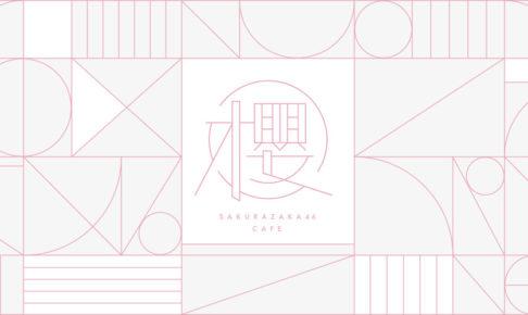 欅坂46カフェ in BOX CAFE3店舗(東京/大阪) 12.3-2.14 欅コラボ開催!