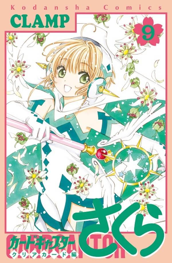 CLAMP「カードキャプターさくら クリアカード編」第9巻 10.13発売!