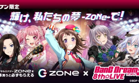 バンドリ! × ZONe in セブンイレブン 8.17-30 セブン限定画像プレゼント!!