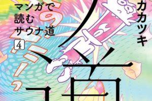 「マンガ サ道~マンガで読むサウナ道~」最新刊4巻 2021年1月21日発売!