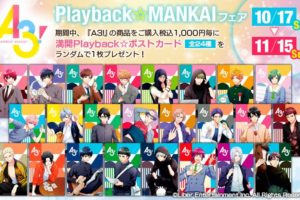 A3!(エースリー)フェア in アニメイト/ムービック 10.17-11.15 開催!