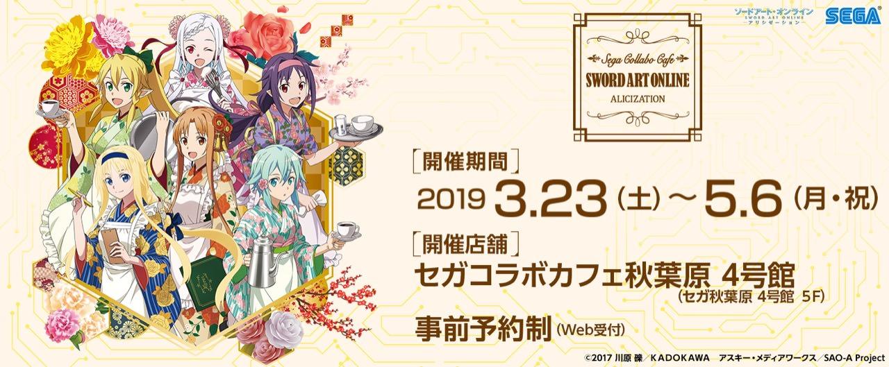 ソードアート・オンライン × セガ秋葉原 3.23-5.6 SAOコラボカフェ開催!!