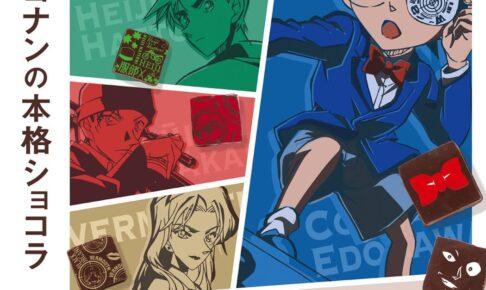 名探偵コナン × Lady Bear ショコラ第2弾 2.15より購入整理券をWeb配布!