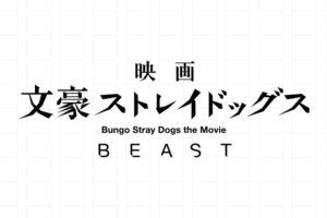 橋本祥平&鳥越裕貴 実写映画「文豪ストレイドッグスBEAST」製作決定!!