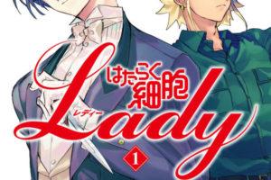 原田重光/乙川灯「はたらく細胞LADY」最新刊1巻 7月20日発売!