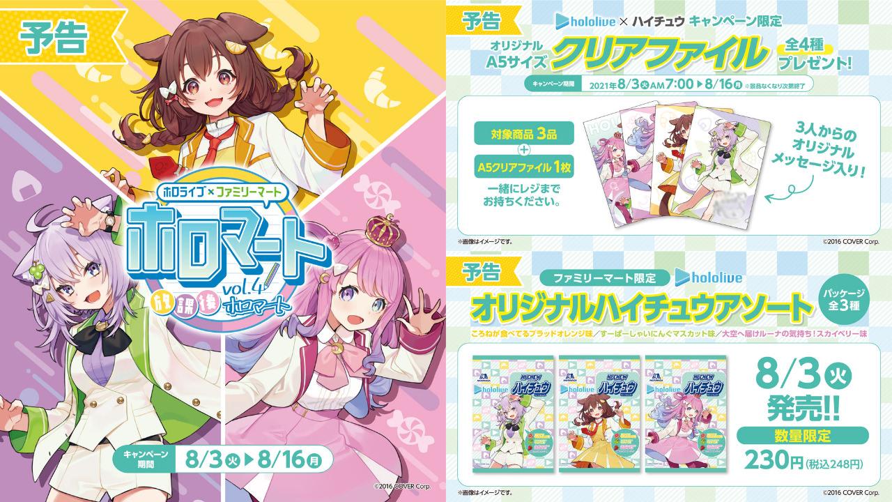 ホロマート第4弾 in ファミマ 8月3日よりホロライブキャンペーン実施!