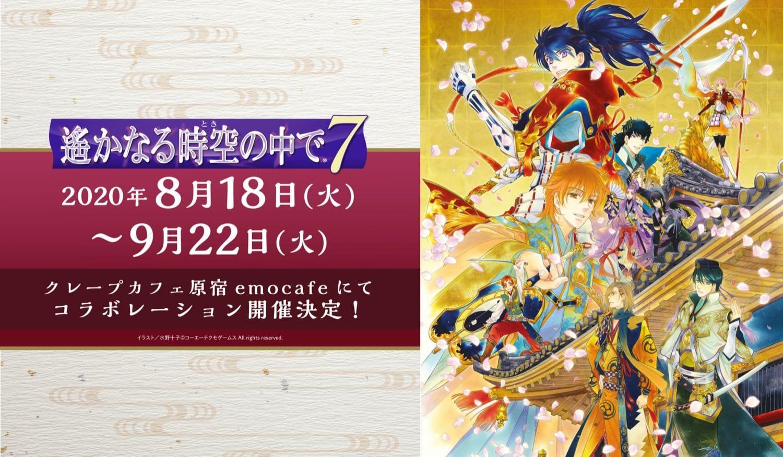 遙かなる時空の中で7 × emo cafe(エモカフェ)原宿 8.18-9.22 コラボ開催!!