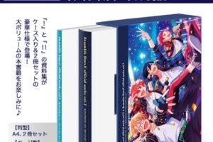 「あんスタ」公式資料集第3弾 2冊セットの豪華仕様で6月24日発売!