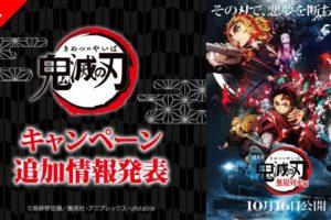 劇場版 鬼滅の刃 × ローソン第2弾 9月15日より「GU-BO (グーボ)」発売!!