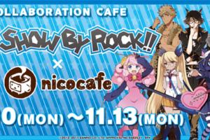 5周年記念「SHOW BY ROCK!!」x ニコカフェ池袋 10/30〜11/13 開催!