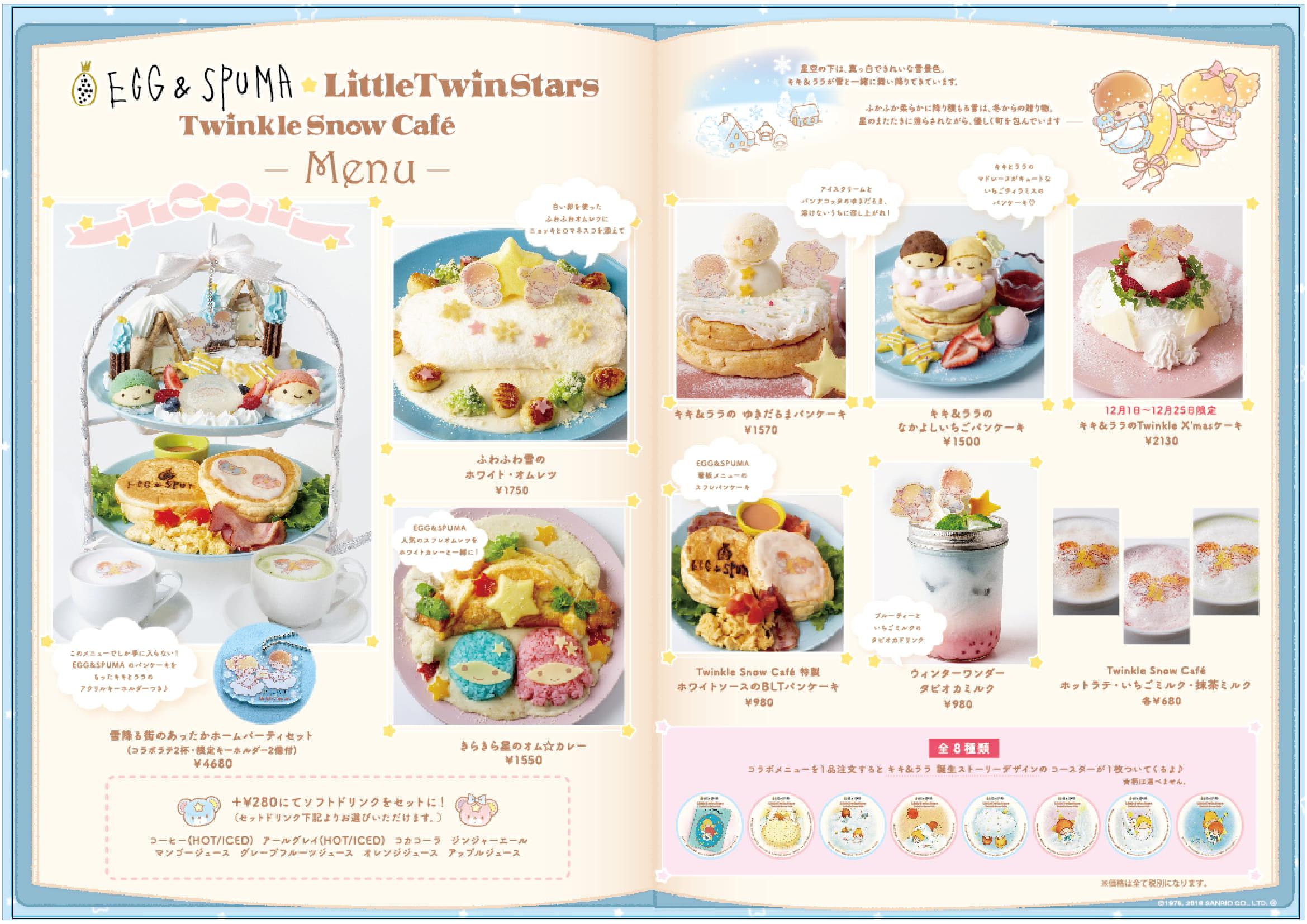 キキララ リトルツインスターズ Egg Spuma新宿 10 15 コラボ開催