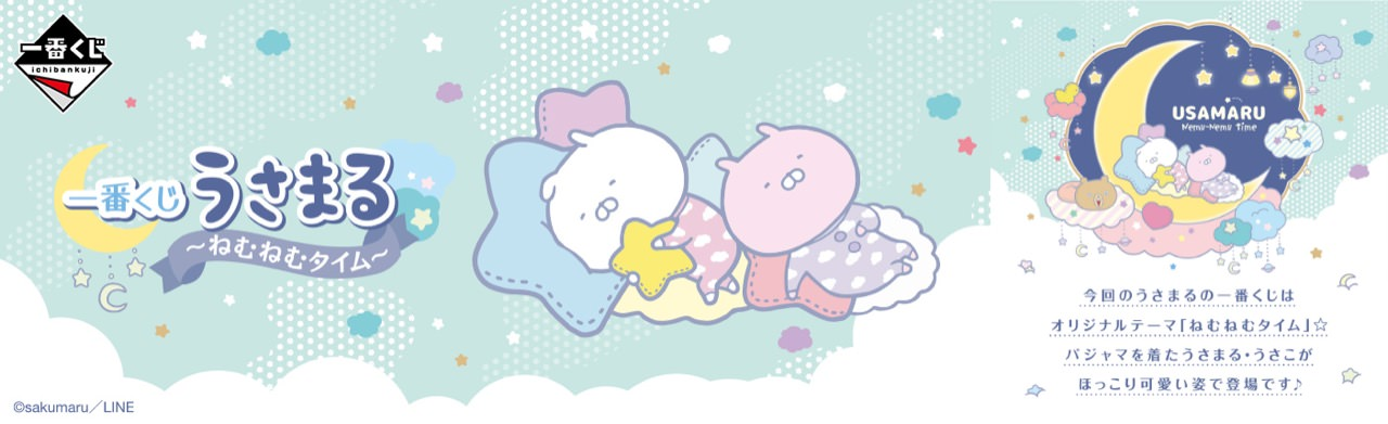 うさまる 一番くじ ねむねむタイム 2021年12月中旬より発売!
