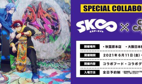 エスケーエイト × コラボカフェ本舗 東京&大阪 7月4日までコラボ開催!