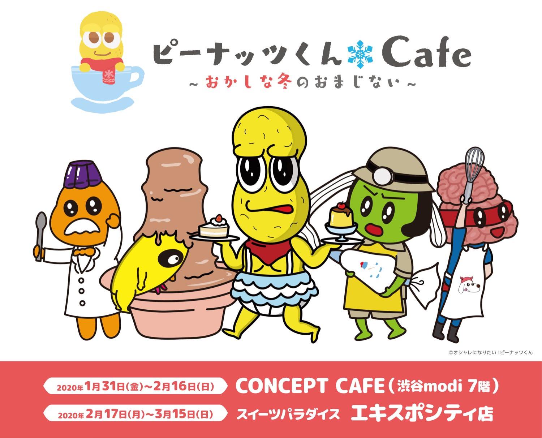 ピーナッツくんカフェ in 渋谷 1.31-2.16 / 大阪 2.17-3.15 コラボ開催!!
