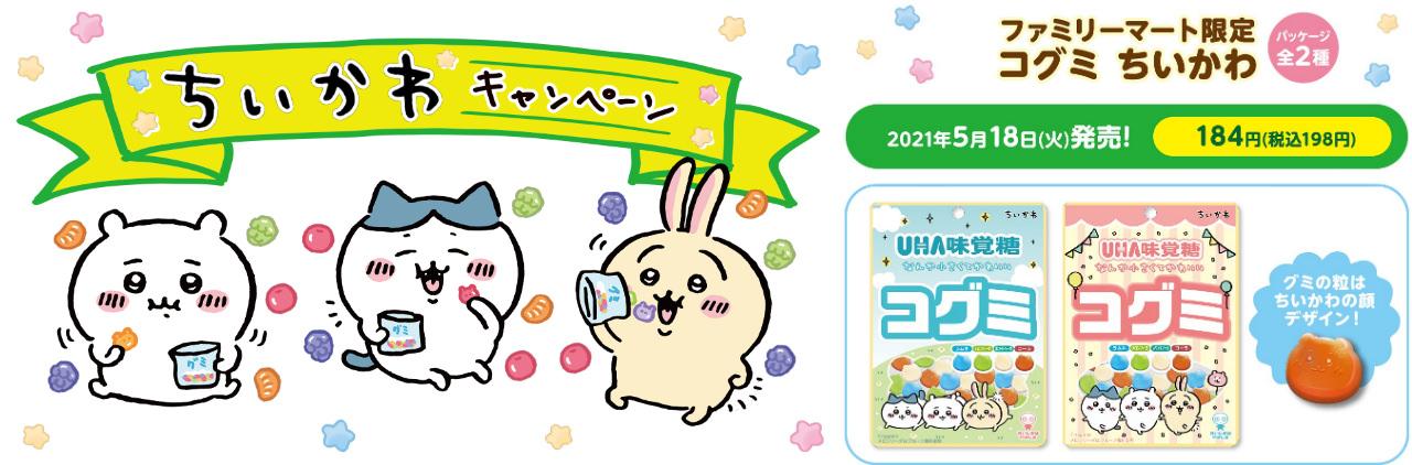 ちいかわコグミ 5月18日よりファミマ限定で新登場!