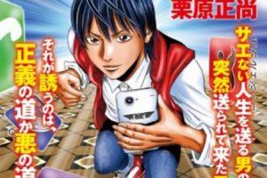栗原正尚先生の大人気漫画「神アプリ」最新刊25巻 2020年4月20日発売!