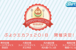 ぷよクエカフェ2018 × スイパラ池袋/大阪/名古屋/福岡 コラボカフェ開催!!