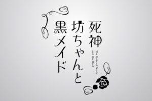 死神坊ちゃんと黒メイド 5.10のメイドの日を記念してムービー公開!
