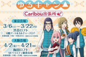 ゆるキャン△ ポップアップストア in ロフト渋谷/梅田 3.6-4.21 開催!!