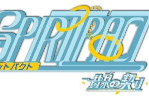 TVアニメ「SPIRITPACT-黄泉の契り-」x パセラ 4/12-5/12 コラボ開催!