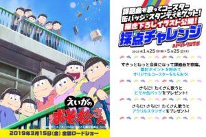 えいがのおそ松さん × カラオケまねきねこ全国 5.25までコラボ開催中!!