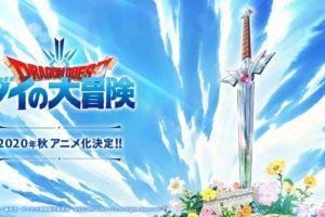 TVアニメ ドラゴンクエスト「ダイの大冒険」2020年10月より放送開始!