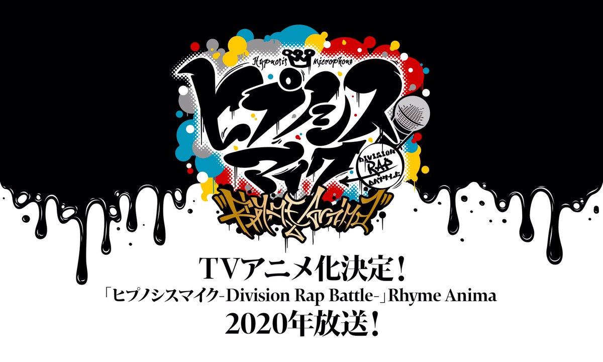 ヒプノシスマイク Rhyme Anima 2020年TVアニメ放送決定!