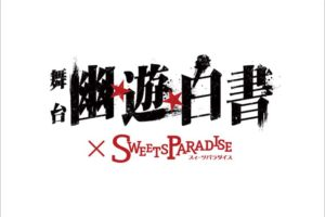 舞台 幽遊白書カフェ in スイーツパラダイス4店舗 9.2-9.30 コラボ開催!!