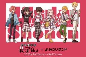 地縛少年花子くん in よみうりランド 9.12-9.27 花子くんコラボ開催!