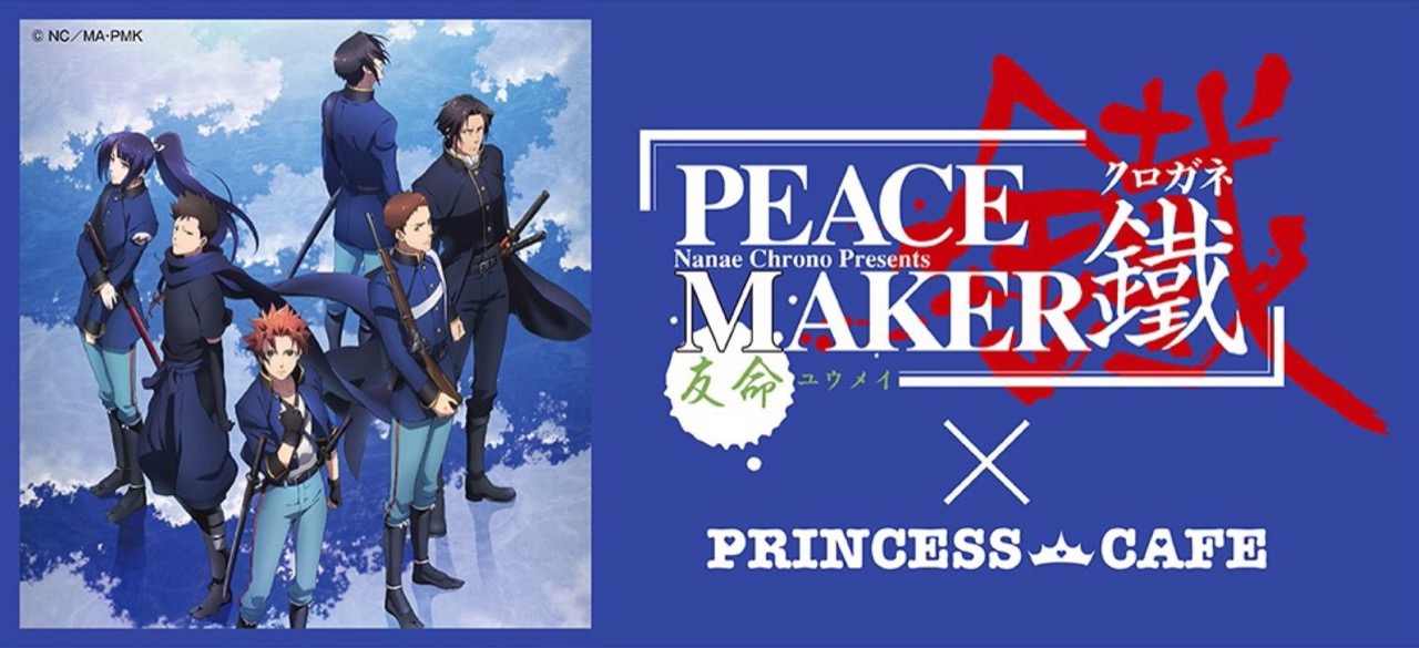 PEACE MAKER鐵 × プリンセスカフェ池袋新館 11.23-12.13 後編友命開催!