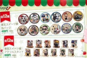 IdentityV 第五人格 × セブンイレブン関東エリア 11.24より限定グッズ発売!