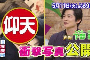 5月11日放送「ザ・世界仰天ニュース 危険な食べ方SP」に下野紘が出演!