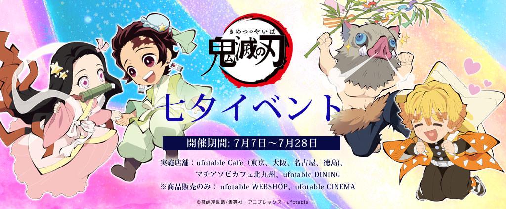 鬼滅の刃カフェ in ufotable & マチアソビCafe 7.7-7.28 七夕イベント開催!!