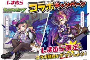 モンスターストライク × しまむら全国 8月8日よりコラボアイテム発売!!